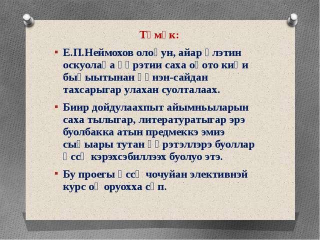 Түмүк: Е.П.Неймохов олоҕун, айар үлэтин оскуолаҕа үөрэтии саха оҕото киһи быһ...