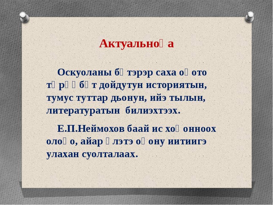 Актуальноһа Оскуоланы бүтэрэр саха оҕото төрөөбүт дойдутун историятын, тумус...