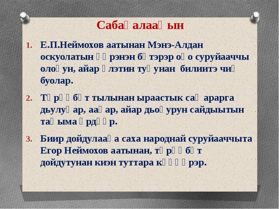 Сабаҕалааһын Е.П.Неймохов аатынан Мэнэ-Алдан оскуолатын үөрэнэн бүтэрэр оҕо с...