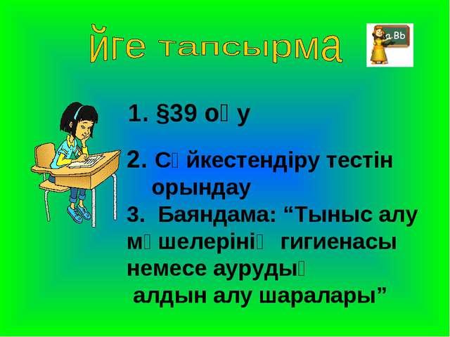 """1. §39 оқу 2. Сәйкестендіру тестін орындау 3. Баяндама: """"Тыныс алу мүшелеріні..."""
