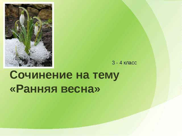 Сочинение на тему «Ранняя весна» 3 - 4 класс