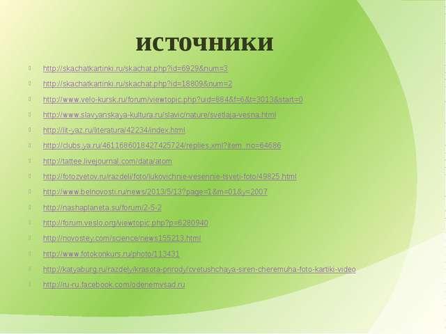 источники http://skachatkartinki.ru/skachat.php?id=6929&num=3 http://skachatk...