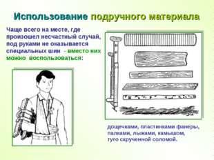 Использование подручного материала дощечками, пластинками фанеры, палками, лы