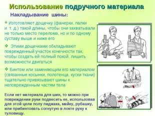 Использование подручного материала  Накладывание шины: Изготовляют дощеч