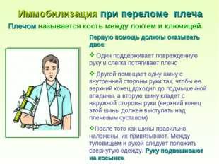 Первую помощь должны оказывать двое: Один поддерживает поврежденную руку и сл