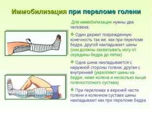 Иммобилизация при переломе голени Для иммобилизации нужны два человека: Один