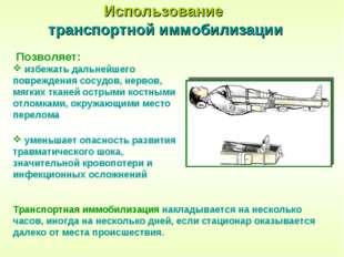 Позволяет: избежать дальнейшего повреждения сосудов, нервов, мягких тканей о