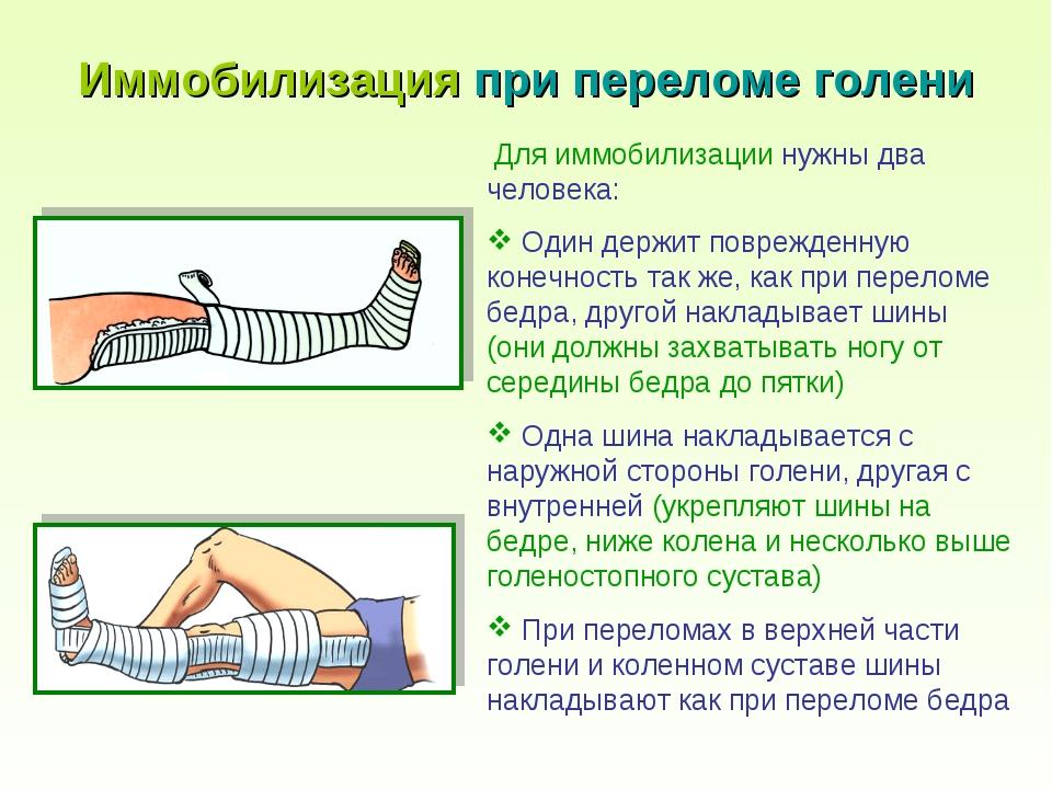Иммобилизация при переломе голени Для иммобилизации нужны два человека: Один...