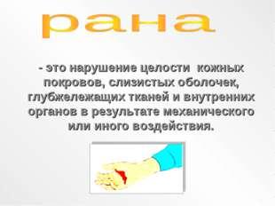 - это нарушение целости кожных покровов, слизистых оболочек, глубжележащих тк