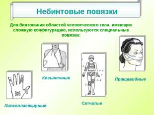 Для бинтования областей человеческого тела, имеющих сложную конфигурацию, исп