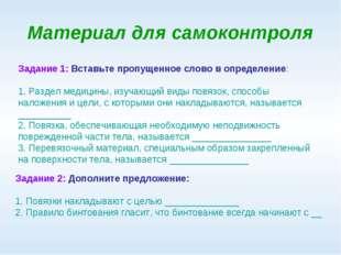 Материал для самоконтроля Задание 1: Вставьте пропущенное слово в определение