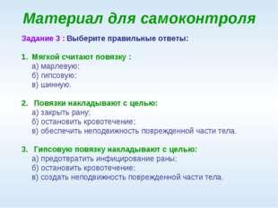 Материал для самоконтроля Задание 3 : Выберите правильные ответы: Мягкой счит