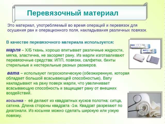 В качестве перевязочного материала используется: марля – Х/Б ткань, хорошо вп...