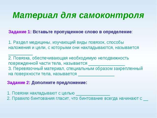 Материал для самоконтроля Задание 1: Вставьте пропущенное слово в определение...
