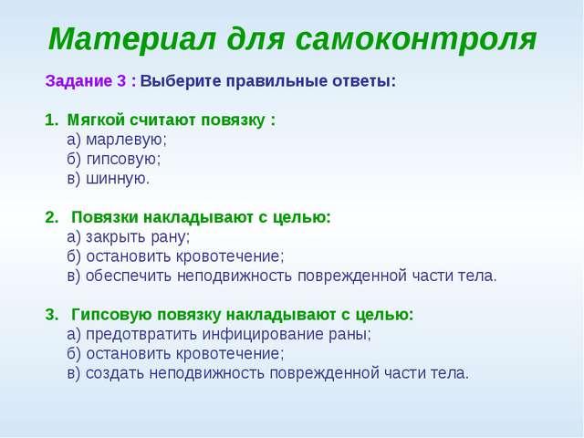 Материал для самоконтроля Задание 3 : Выберите правильные ответы: Мягкой счит...