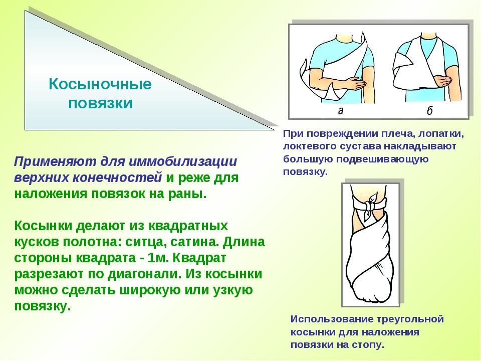 Применяют для иммобилизации верхних конечностей и реже для наложения повязок...