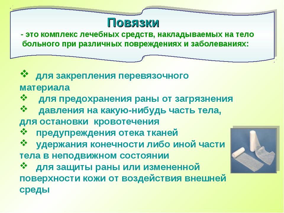 для закрепления перевязочного материала для предохранения раны от загрязнени...
