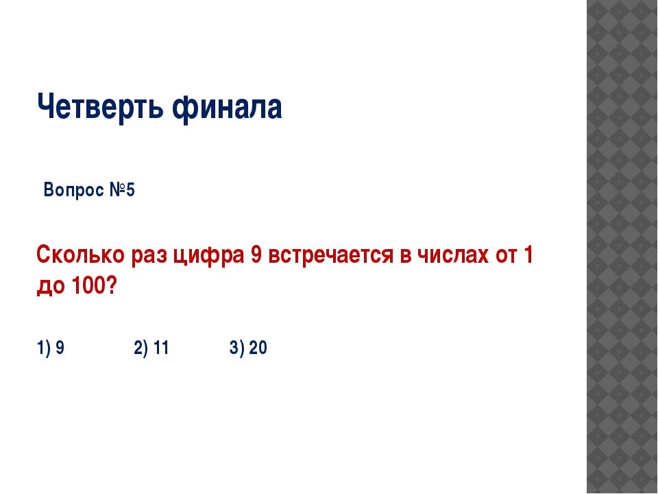 Четверть финала Вопрос №5 Сколько раз цифра 9 встречается в числах от 1 до 10...