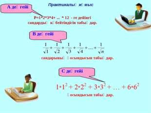 Практикалық жұмыс Р=1*2*3*4+ ... * 12 - ге дейінгі сандардың көбейтіндісін та