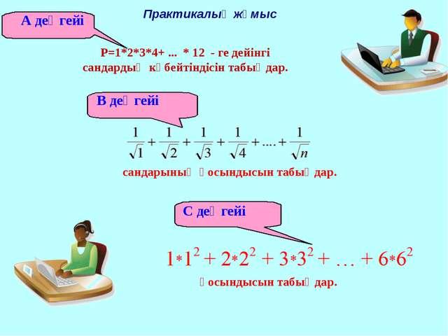 Практикалық жұмыс Р=1*2*3*4+ ... * 12 - ге дейінгі сандардың көбейтіндісін та...