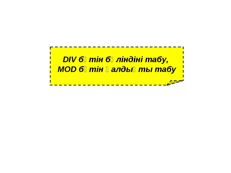 DIV бүтін бөліндіні табу, MOD бүтін қалдықты табу DIV бүтін бөліндіні табу, M...
