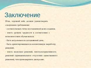 Заключение Итак, хороший кейс должен удовлетворять следующим требованиям: - с