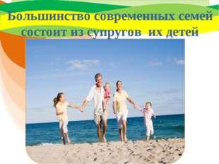 Большинство современных семей состоит из супругов их детей