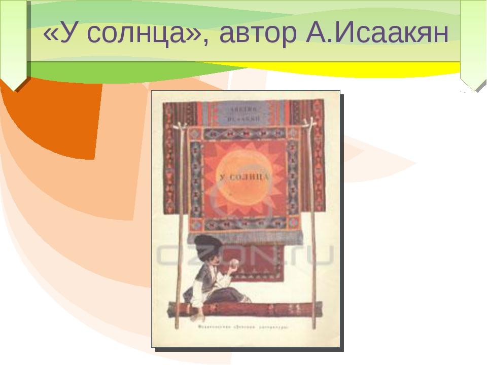 «У солнца», автор А.Исаакян