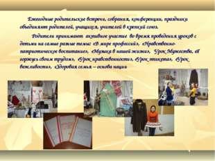 Ежегодные родительские встречи, собрания, конференции, праздники объединяют