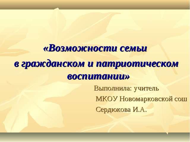 «Возможности семьи в гражданском и патриотическом воспитании» Выполнила: учи...