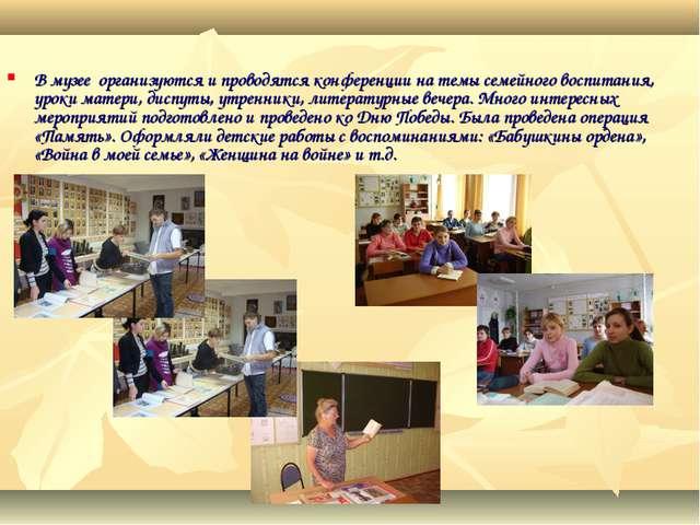 В музее организуются и проводятся конференции на темы семейного воспитания,...