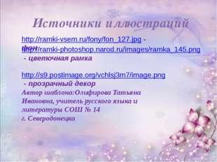 Источники иллюстраций http://ramki-vsem.ru/fony/fon_127.jpg - фон http://s9.p