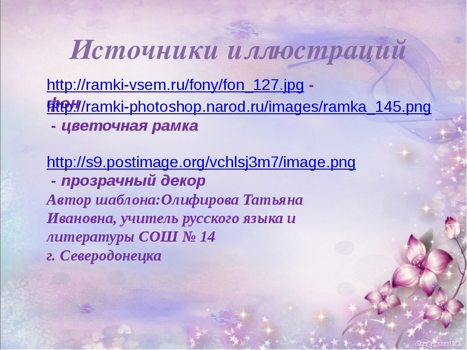 Источники иллюстраций http://ramki-vsem.ru/fony/fon_127.jpg - фон http://s9.p...