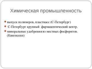 Химическая промышленность выпуск полимеров, пластмасс (С-Петербург) С-Петербу