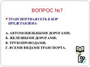 ВОПРОС №7 ТРАНСПОРТНАЯ СЕТЬ В ЦЭР ПРЕДСТАВЛЕНА: А. АВТОМОБИЛЬНЫМИ ДОРОГАМИ; Б