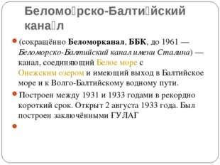 Беломо́рско-Балти́йский кана́л (сокращённо Беломорканал, ББК, до 1961— Белом