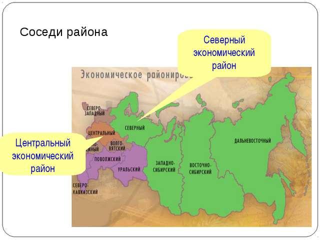 Соседи района Центральный экономический район Северный экономический район