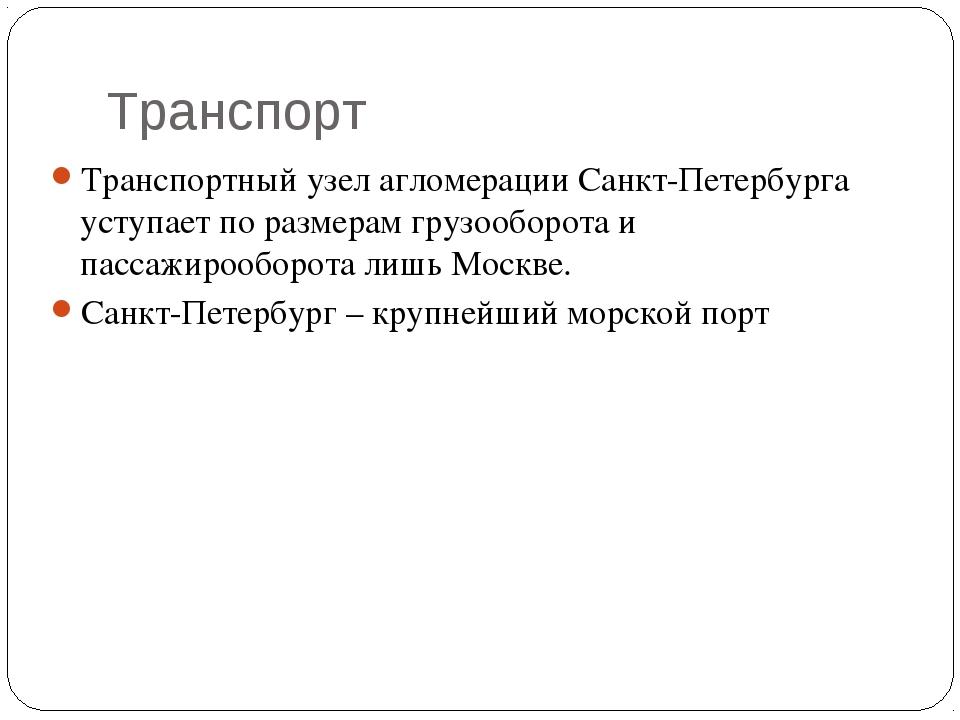 Транспорт Транспортный узел агломерации Санкт-Петербурга уступает по размерам...
