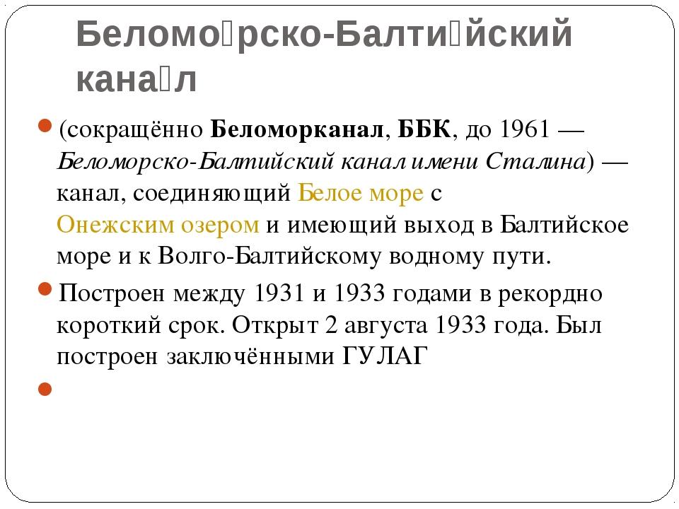 Беломо́рско-Балти́йский кана́л (сокращённо Беломорканал, ББК, до 1961— Белом...