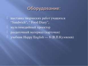 """выставка творческих работ учащихся """"Sandwich"""", """" Food Diary"""", мультимедийный"""