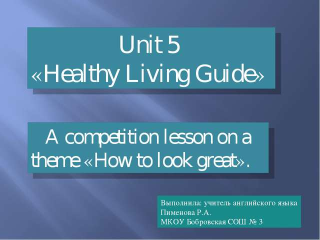 Unit 5 «Healthy Living Guide» A competition lesson on a theme «How to look gr...
