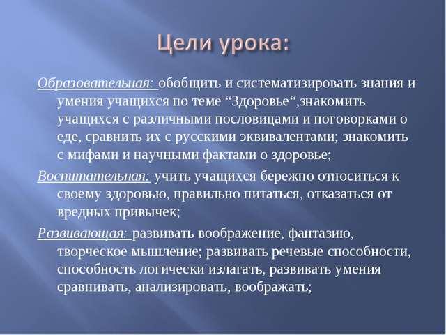 Образовательная: обобщить и систематизировать знания и умения учащихся по тем...