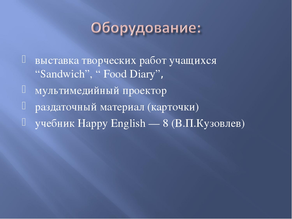 """выставка творческих работ учащихся """"Sandwich"""", """" Food Diary"""", мультимедийный..."""