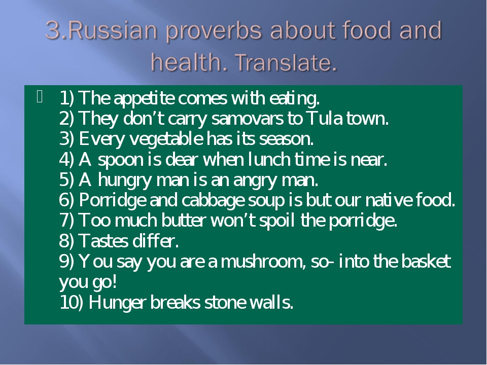 1) The appetite comes with eating. 2) They don't carry samovars to Tula town....