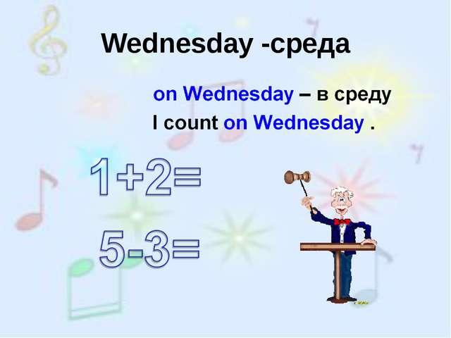 Wednesday -среда