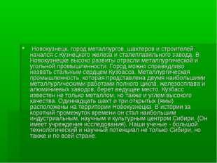 Новокузнецк, город металлургов, шахтеров и строителей начался с Кузнецкого ж