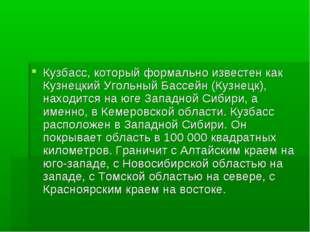 Кузбасс, который формально известен как Кузнецкий Угольный Бассейн (Кузнецк),