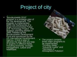 """""""Novokuznetsk 2010"""" program is a strategic plan of the city development. The"""