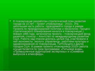 В Новокузнецке разработан стратегический план развития города на 15 лет – про