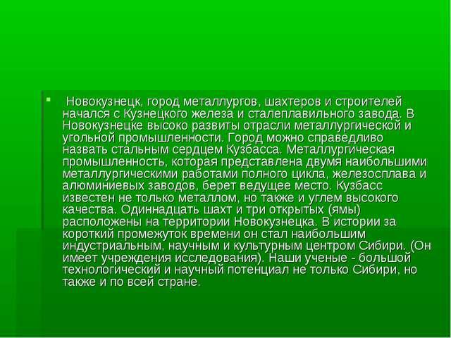 Новокузнецк, город металлургов, шахтеров и строителей начался с Кузнецкого ж...